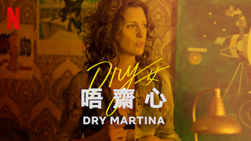 Dry 女唔齋心