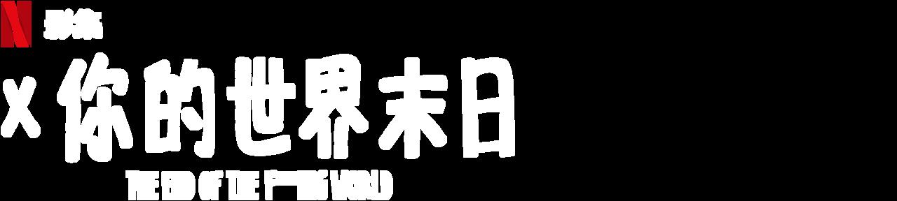 X 你的世界末日